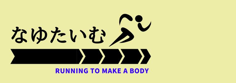 なゆたいむ RUNNING TO MAKE A BODY