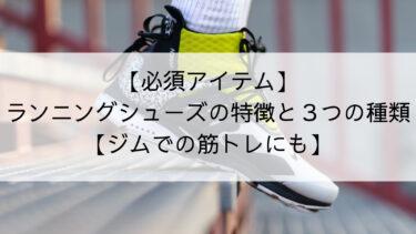 【必須アイテム】ランニングシューズの特徴と3つの種類【ジムでの筋トレにも】
